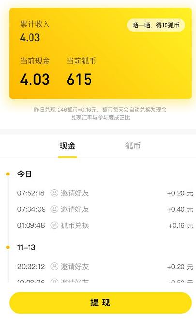 搜狐资讯_搜狐新闻资讯版赚钱是真的吗 搜狐新闻资讯版邀请码填