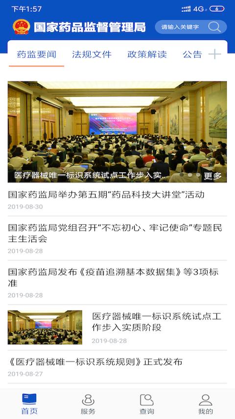 中国药品监管app截图1