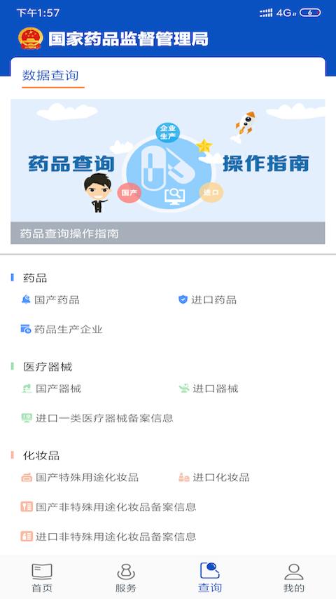中国药品监管app截图3