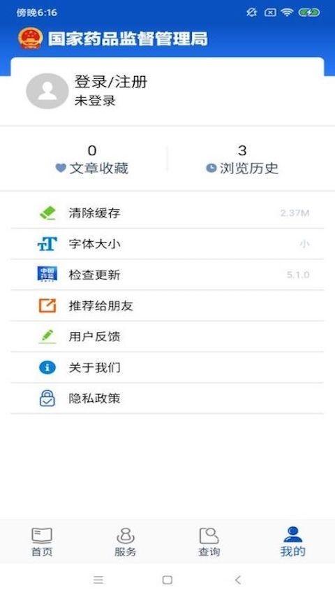 中国药品监管app截图4