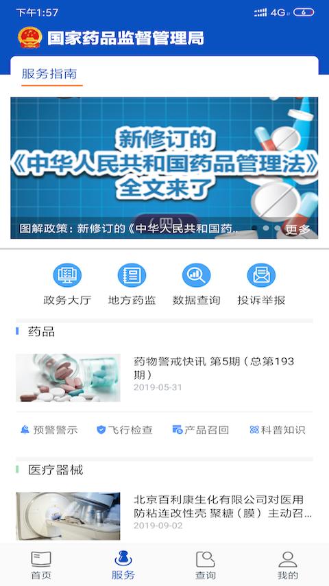 中国药品监管app截图2