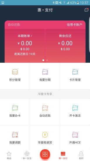 华夏银行信用卡截图2