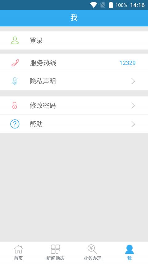 大庆公积金app下载 大庆公积金手机版下载 手机大庆公积金下载