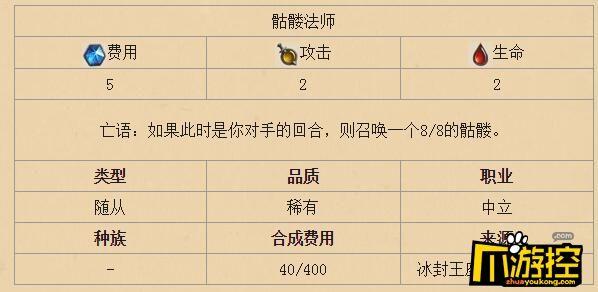 炉石传说新卡骷髅法师介绍.jpg