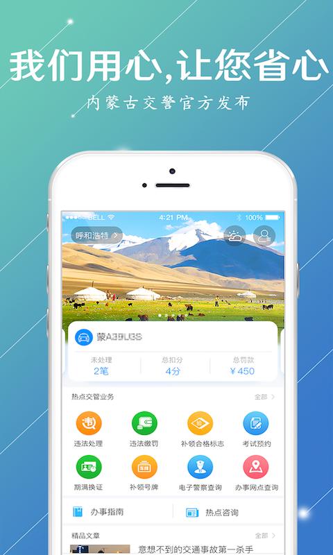 内蒙古交警app下载 内蒙古交警手机版下载 手机内蒙古交警下载