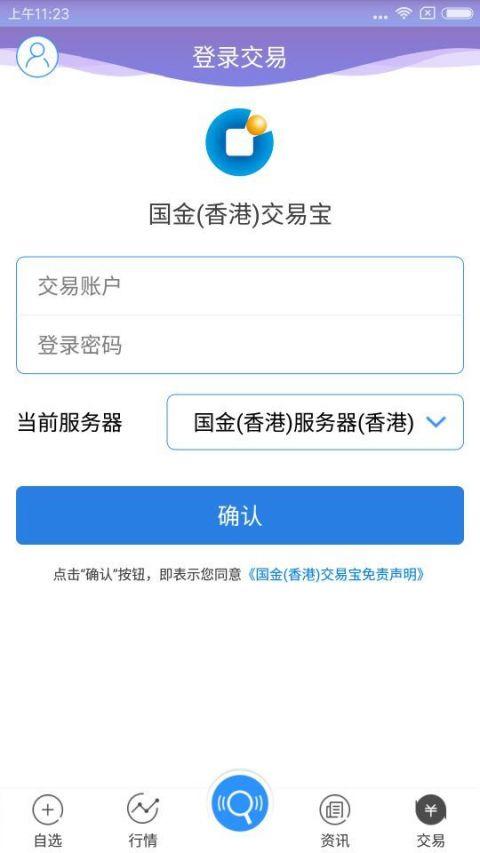 国金香港交易宝截图4