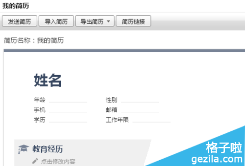 QQ邮箱简历怎么发