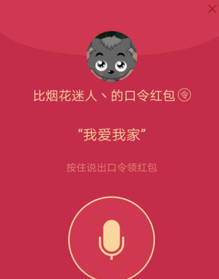 QQ语音红包繁体字怎么读?QQ语音红包繁体字怎么领红包?[图]图片1