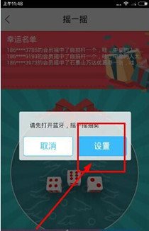 飞凡app怎么摇一摇 飞凡摇一摇的玩法(1)