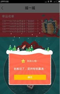 飞凡app怎么摇一摇 飞凡摇一摇的玩法(3)