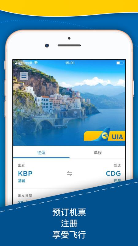 乌克兰国际航空截图1