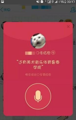 QQ语音红包生僻字怎么领红包?QQ语音红包遇到生僻字怎么办?[图]图片1