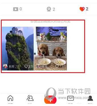 火山小视频收藏视频