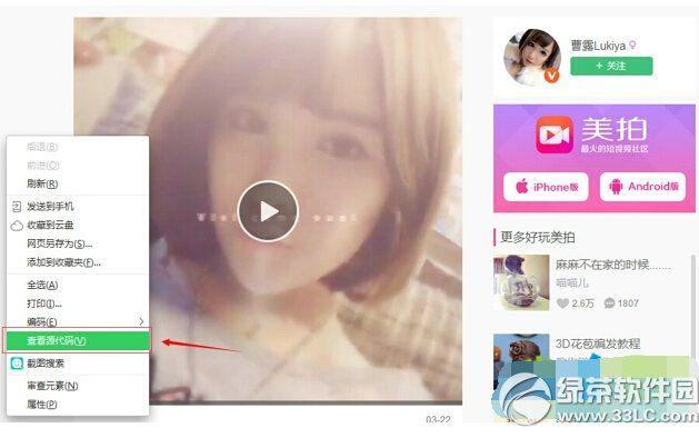 美拍怎么下载别人的视频 美拍下载别人的视频教程1