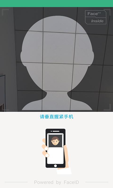 晟融社保服务截图4
