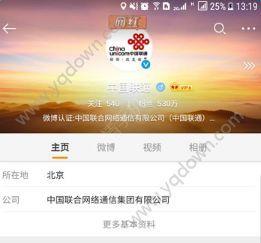中国联通500M全国流量包在哪领?中国联通怎么免费领500M全国流量包?[图]图片1