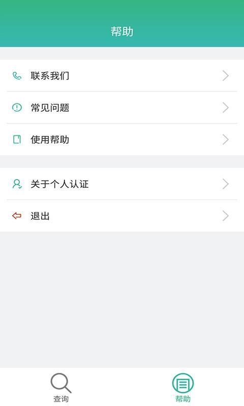 晟融社保服务截图3