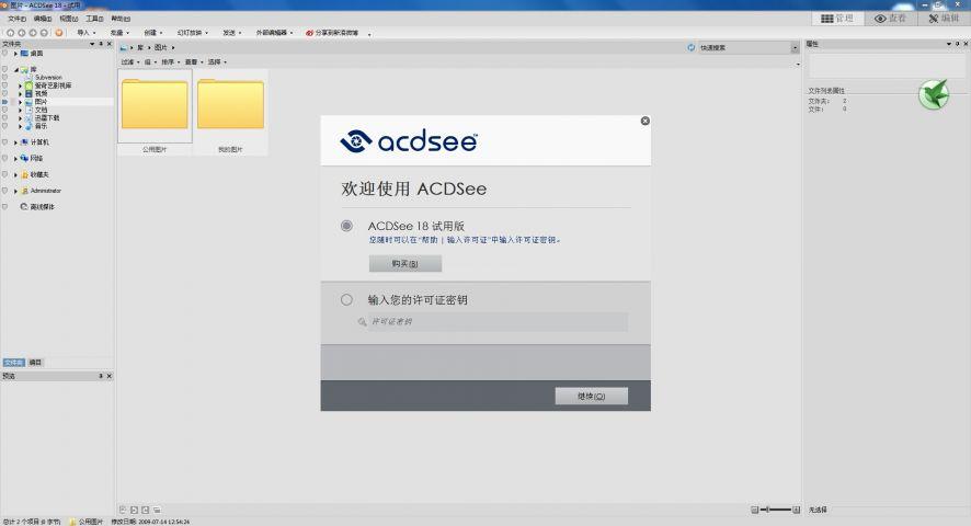 ACDSee 20 简体中文版截图1