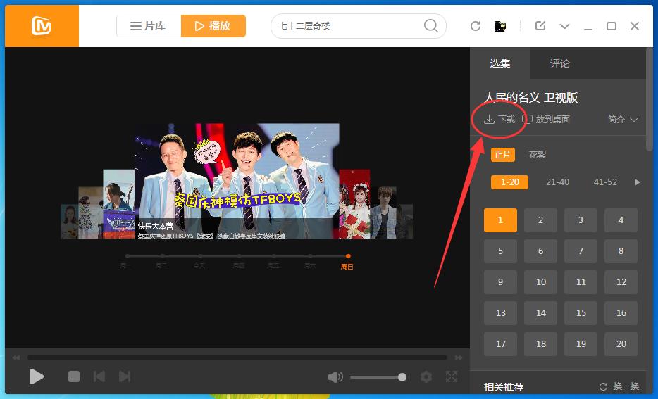 芒果tv怎么下载视频,芒果tv下载视频的教程