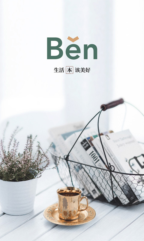 BenBen截图1