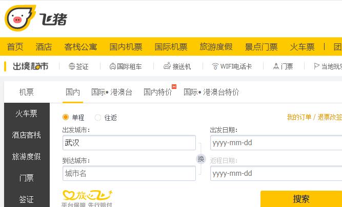 如何加入飞猪会员奖励计划 1. 可在飞猪( www.fliggy.com)网站左侧工具栏,点击我登录您的账户后,选择加入 2. 从飞猪客户端进入 领里程页面登录您的淘宝账户后,选择加入 3. 加入飞猪会员时,必须确认或填写本人真实姓名,真实姓名加入后不允许修改 如何累积飞猪里程 一、飞猪里程奖励规则 1.