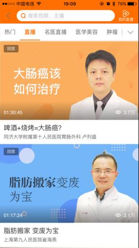 """医疗健康APP帮你寻找""""家庭医生"""""""