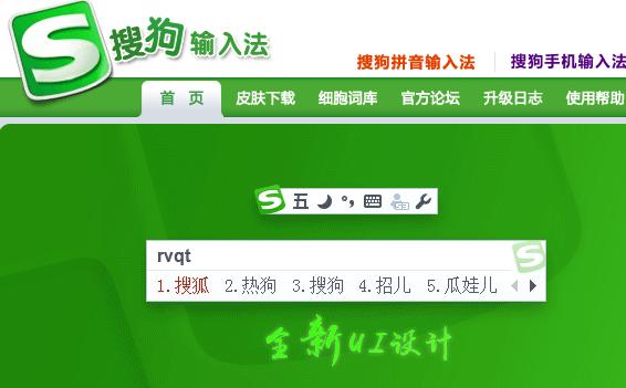 搜狗五笔输入法怎么用小键盘选词 用小键盘选词教程
