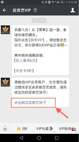 爱奇艺怎么免费领取3天VIP?爱奇艺3天VIP在哪领取?[多图]图片2