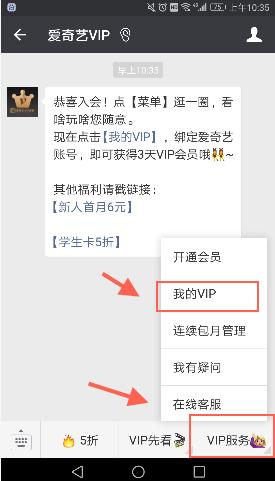 爱奇艺怎么免费领取3天VIP?爱奇艺3天VIP在哪领取?[多图]图片1