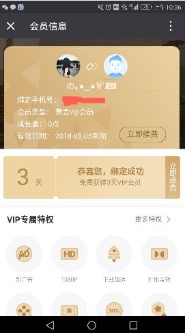 爱奇艺怎么免费领取3天VIP?爱奇艺3天VIP在哪领取?[多图]图片3