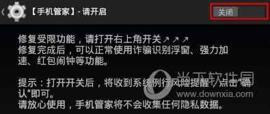 """""""【手机管家】-请开启""""界面"""