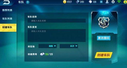 QQ飞车手游车队组建攻略 车队怎么组建