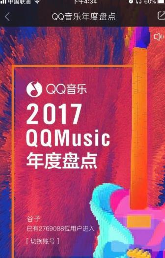 2017QQ音乐年度盘点怎么看?QQ音乐2017年度盘点入口[多图]图片2