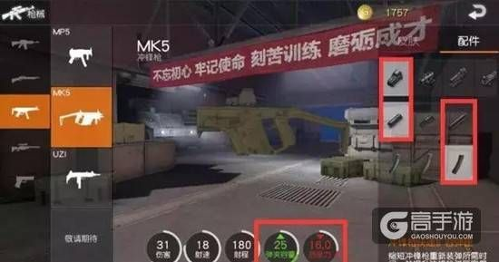 荒野行动MK5配件推荐及压枪技巧