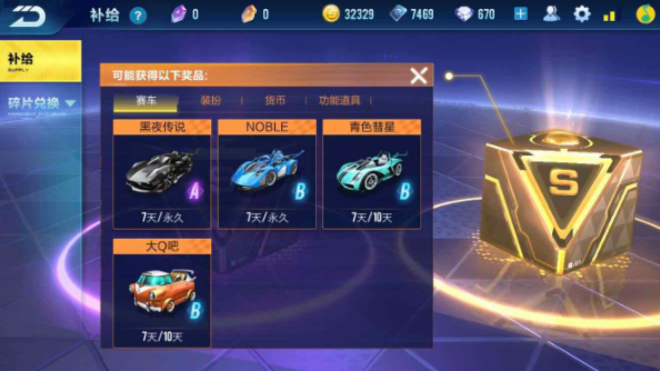 QQ飞车寻宝开箱子技巧
