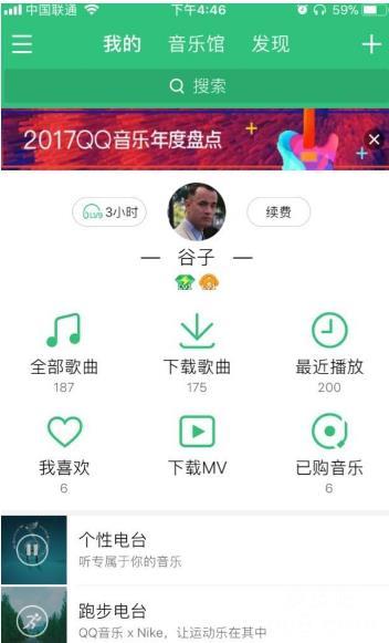 2017QQ音乐年度盘点怎么看?QQ音乐2017年度盘点入口[多图]图片1