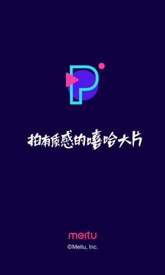 PartyNow截图4