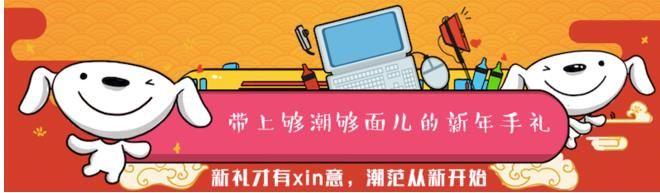 2018京东3C年货节有什么活动?京东3C年货节优惠一览[多图]图片3