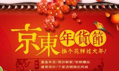 京东京银计划是什么?京东京银计划什么时候开始?[图]图片1