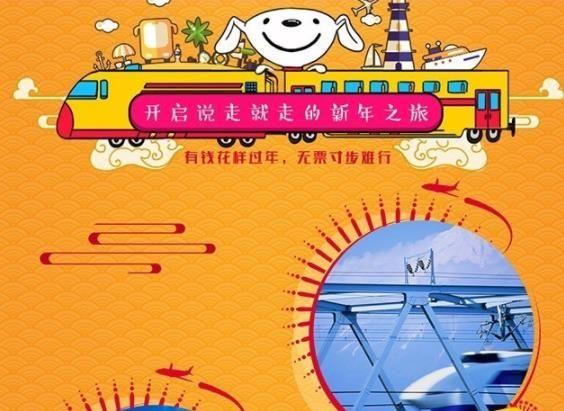 京东年货节光速抢火车票真的吗?京东3C年货节怎么抢票?[多图]图片1