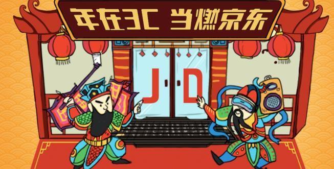 2018京东3C年货节有什么活动?京东3C年货节优惠一览[多图]图片1