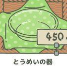 旅行青蛙道具有什么用 游戏所有道具作用效果翻译详解[多图]图片8