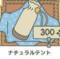 旅行青蛙道具有什么用 游戏所有道具作用效果翻译详解[多图]图片5