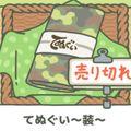 旅行青蛙道具有什么用 游戏所有道具作用效果翻译详解[多图]图片4