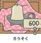 旅行青蛙道具有什么用 游戏所有道具作用效果翻译详解[多图]图片11