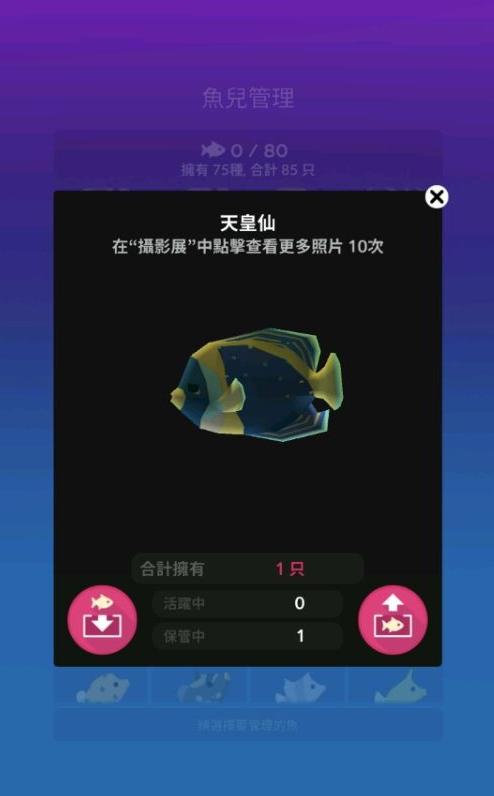 《深海水族馆》神仙鱼获取攻略