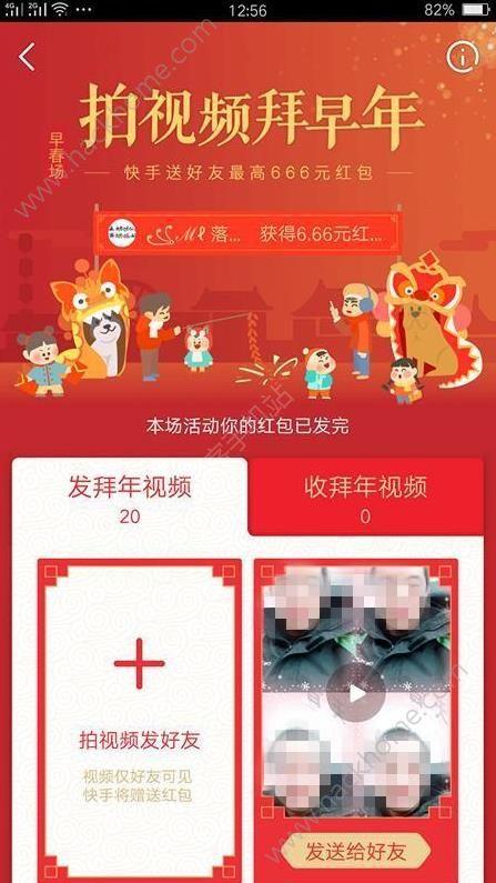 快手拍视频拜年红包是什么?快手拜早年666元红包是真的吗[多图]图片1_嗨客手机站