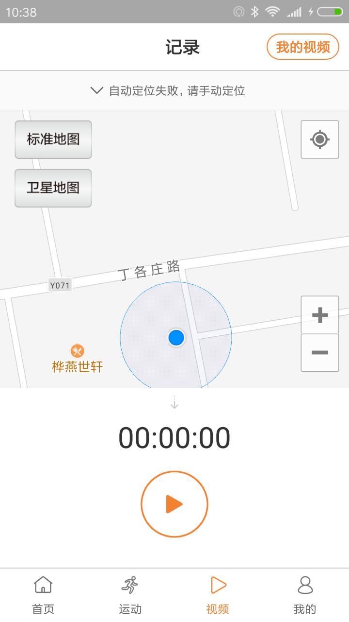 掠影app截图4