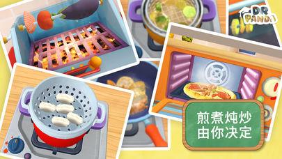 熊猫博士餐厅3截图2