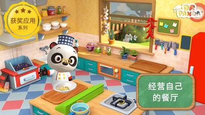 熊猫博士餐厅3截图1
